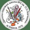 Детская художественная школа №2 им. Левченко П. А.